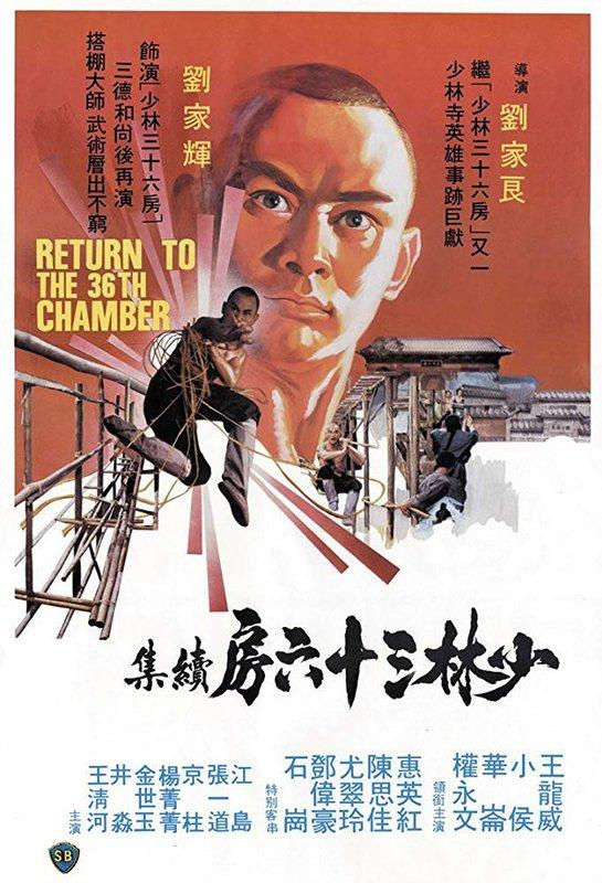 Shao Lin da peng da shi